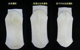 洗濯前(左)、通常の洗濯後(中央)、「直づけ」の洗濯後(右)