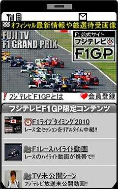 「F1公式サイト フジテレビF1GP」トップ画面