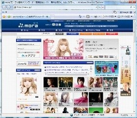 注目曲、注目情報がひと目で分かる「mora」のウェブサイト