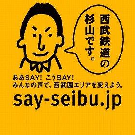 「say-seibu.jp」に意見を送ろう