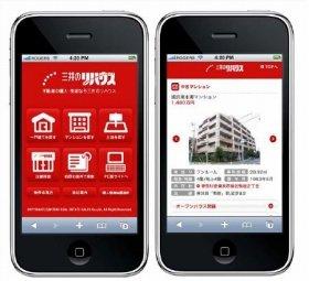 「三井のリハウス」iPhone専用サイトイメージ