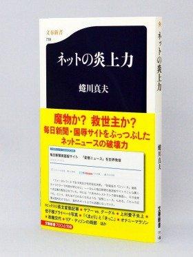 文春新書『ネットの炎上力』(蜷川真夫著)