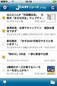 J-CASTニュースのiPhoneアプリ画面