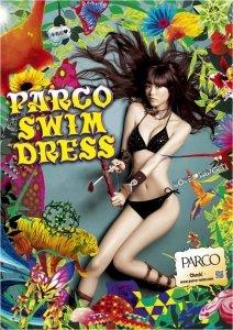 2010年キャンペーンガールは桐谷美玲さん。「水着を着て、モテにいこう!」