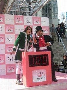 おサイフケータイを手にポーズを取る髭男爵の2人(20日、東京・渋谷で)