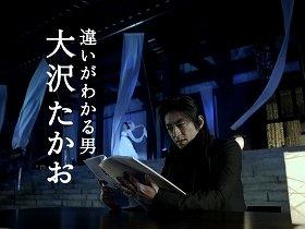 大沢たかおさんがあなたのために朗読