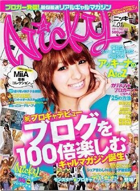 Cover girl of preparatory issue is Akina Minami.