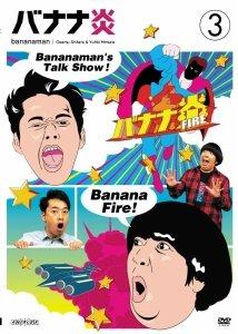 (C)2010「バナナ炎」パートナーズ Aniplex Inc.