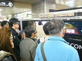 多くの参加者を集めた『エキナカ3Dシアター』