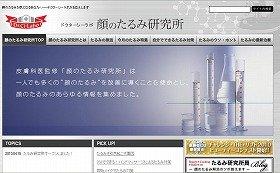 「顔のたるみ研究所」サイト画面
