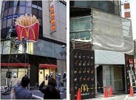 渋谷センター街店からは巨大な「マックフライポテト」が撤去され(左)、一時閉店となっている