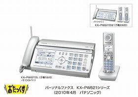 発信時も着信時も、SDメモリーカードに自動録音できる