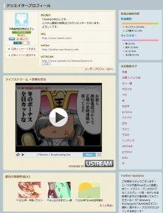 「TINAMI」のプロフィールページに「Ustream」プレイヤーを張り付けることができる