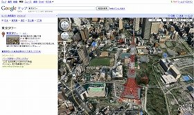 臨場感あふれる3D東京タワーも