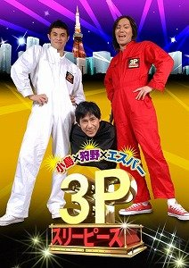 「3P」はTOKYO MXテレビとでYouTubeで放送中 (C)2010 TV