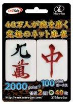 オンライン麻雀プリペイドカード