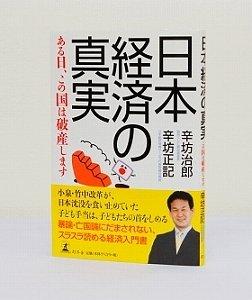 「日本経済の真実 ある日、この国は破産します」