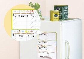 マーカーで記入しながら冷蔵庫の中の食品、食材を管理