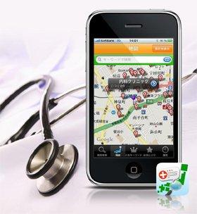 iPhoneで病院を探せる