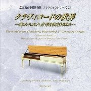 クラヴィコードの世界 ~秘められた音楽領域を探る~