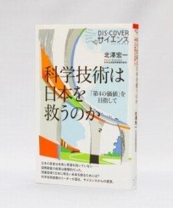『科学技術は日本を救うのか』