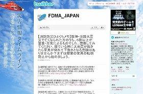 アカウント「FDMA_JAPAN」の画面