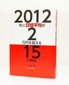 日本経済はこの先、明るい!