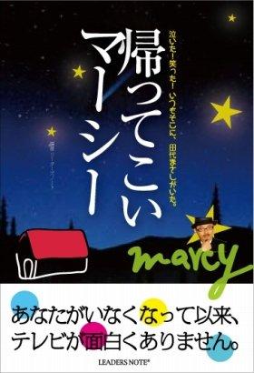 リーダーズノートは「帰ってこいマーシー」を10年7月に発売予定