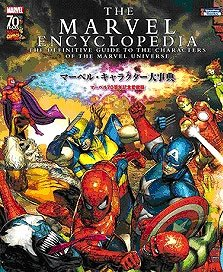 Marvel Encyclopedia: Copyright(C)2009 Marvel Entertainment, Inc. and its subsidiaries. MARVEL, all related characters: TM &(C)2010 Marvel Entertainment, LLC and its subsidiaries