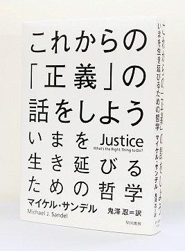 『これからの「正義」の話をしよう』
