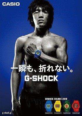 『G-SHOCK』SUMMER COLORSシリーズオリジナルポスター