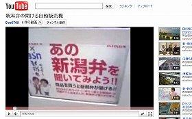 動画サイト「ユーチューブ」でも人気(写真は新潟弁「自動販売機」)
