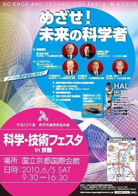日本の未来が分かる「科学・技術フェスタin 京都」