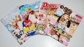 「八重ガー」が表紙を飾る雑誌は多い