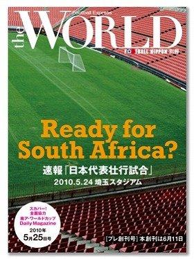 6月11日創刊「the WORLD」(写真はプレ創刊号)