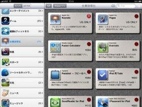 iPad向けアプリ「AppBank for iPad」の配布はじまる