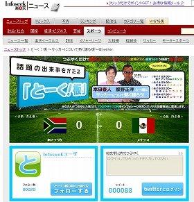 本田さんと蝶野さんとともにサッカーを語ろう
