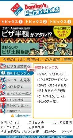 モバイルEコマースサイト「ドミノオンライン本店」