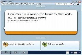 超速で音声認識、翻訳しちゃうソフト