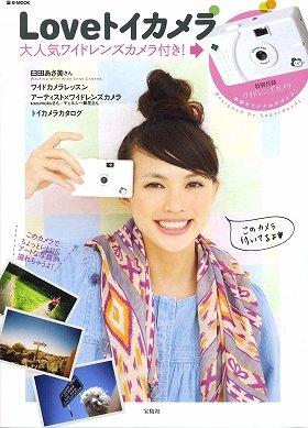 「ワイドレンズカメラ」は本誌限定オリジナルデザイン「Clover San」