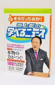『池上彰の学べるニュース』