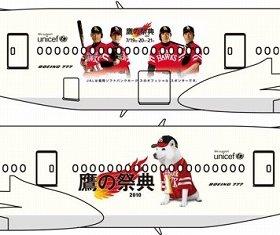 JALが6月23日から運航する「ホークスジェット」