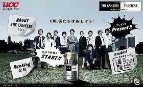 『THE CANKERI THE CLEAR』キャンペーンサイト