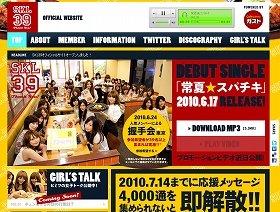 「SKL39」が日本に元気を