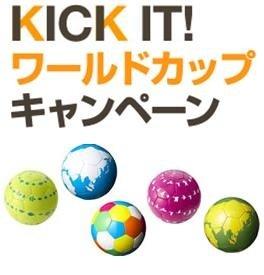 プレゼントされるフットサルボールはカラフルな色合い