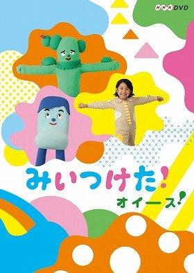 (C)NHK・NHKエデュケーショナル