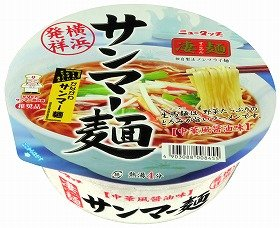 おいしい「サンマー麺(めん)」を紹介する「かながわサンマー麺の会」も推奨