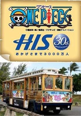 ハワイで運行する「H.I.S.オリジナル Lea Leaトローリー」ONE PIECE号