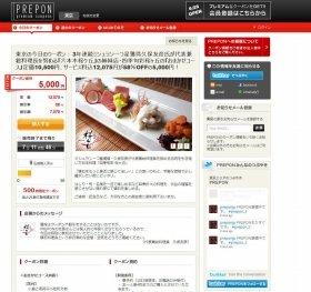 6月28日にオープンしたクーポンサイト「PREPON」