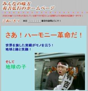 対立候補・有吉弘行さんのHP